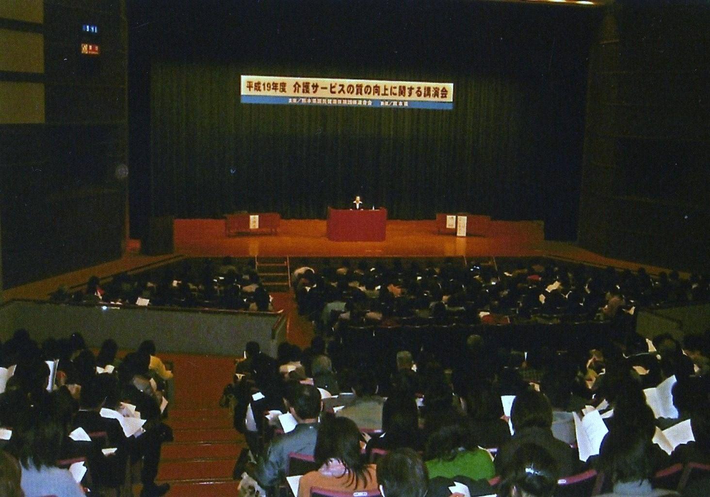 介護サービスの質の向上に関する講演会
